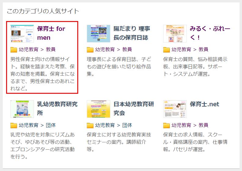 Yahoo!カテゴリ掲載イメージ