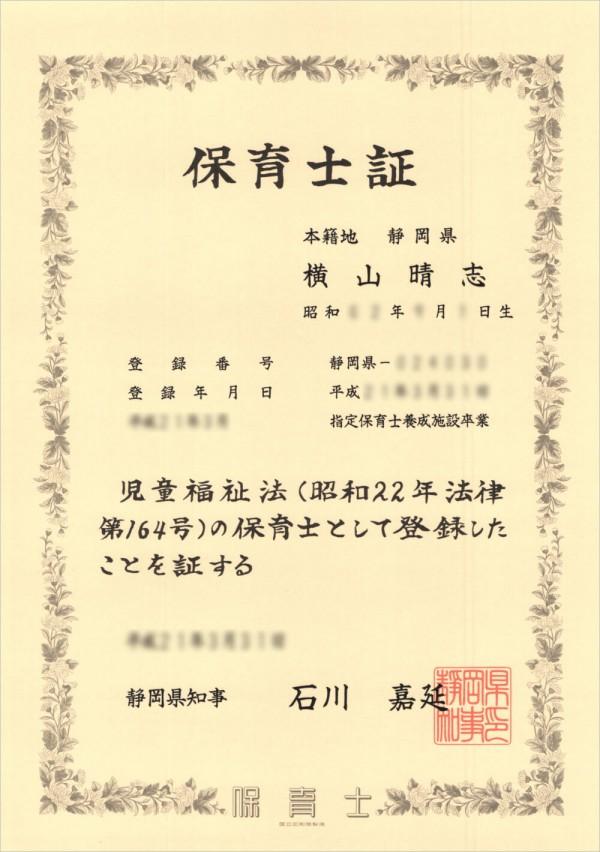 保育士証の資格証明