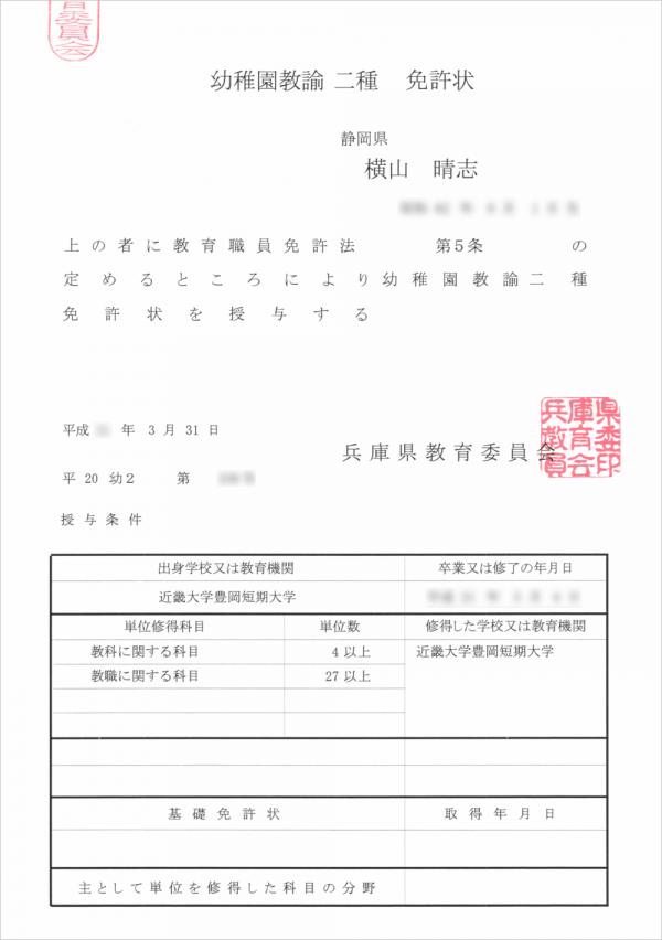 幼稚園教諭二種免許状の資格証明