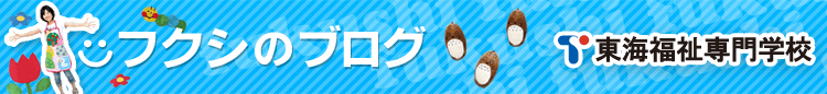 tokaifukushi-blog